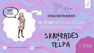 2. sērija, Esteres virtuālais ceļojums mūzikas instrumentu pasaulē SKAŅRADES TELPA – stīgu instrumenti