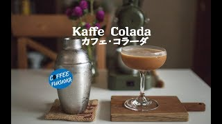KaffeColada[CoffeeCocktail]カフェコラーダコーヒーカクテル