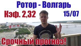 Прогноз На Матч Волгарь Урал