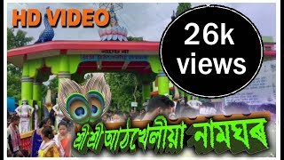 SRI SRI ATHKHELIA NAMGHAR HD VIDEO || Hindu Temple In Golaghat ,Assam
