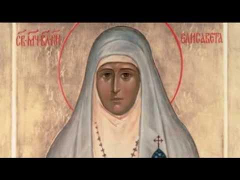 Акафист Святой преподобномученице Великой Княгине Елизавете