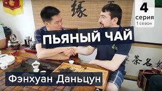 Пьяный чай, Фэнхуан Даньцун. Гуандунские улуны с гор Феникса.  Интервью.