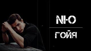 NЮ — Гойя (Текст)
