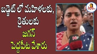 MLA Roja Face To Face Over AP Assembly Budget Sessions | Vanitha News | Vanitha TV