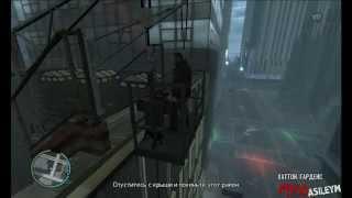 Прохождение игры GTA 4: Миссия 64 – Blood Brothers