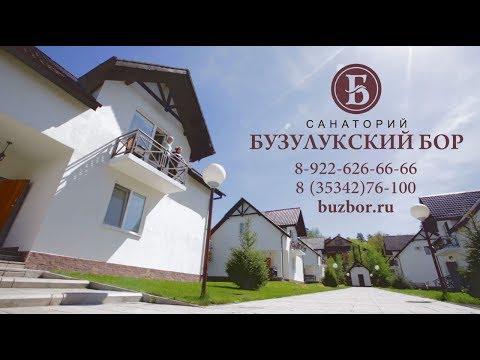 Санаторий Бузулукский Бор