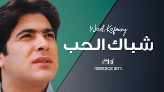 Wael Kfoury - Shabak Al Hob (Remix) وائل كفوري - شباك الحب