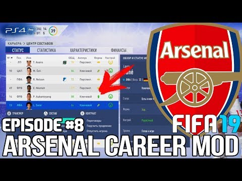 FIFA 19   Карьера тренера за Арсенал [#8]   НОВЫЕ НОМЕРА ИГРОКОВ! / БЫЛ ЛИ ПЕНАЛЬТИ?