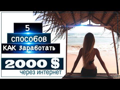 Где заработать денег на мобильный