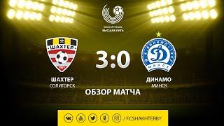 Тур 8. Шахтер - Динамо-Минск - 3:0 (18.05.2019)