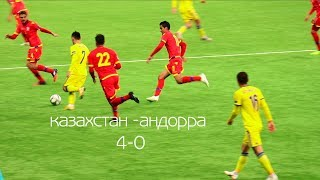 казахстан андора 4-0