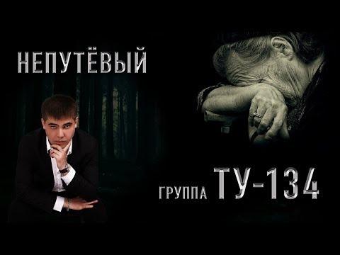 Группа ТУ-134 – Непутёвый (2017)
