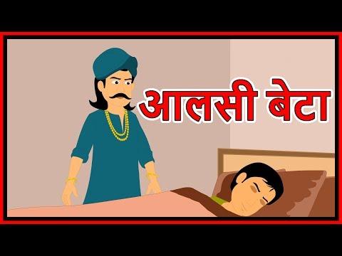 Cartoon Video For Kids on Maha Cartoon Tv - आलसी बेटा