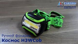 Фонарь КОСМОС Н-3W-COB