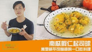 料理123-南瓜蝦仁起司球