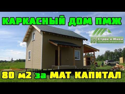 """Каркасный дом на материнский капитал. Москва. """"Строй и Живи""""."""