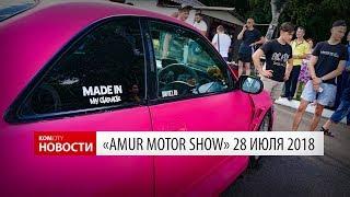 Komcity Новости — «Amur Moto Show 2018», 28 июля 2018