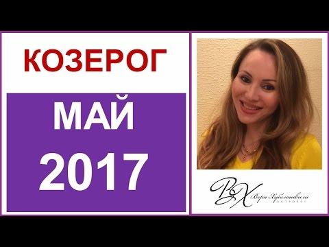 Гороскоп козерогов на март 2017