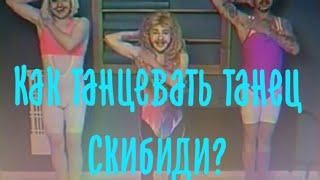 Как танцевать Скибиди?|Скибиди в умедленом режиме|Скибиди Челендж