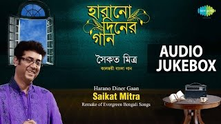 Evergreen Songs By Saikat Mitra | Je Mala Shukay | HD Audio Jukebox