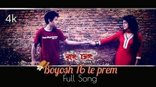 Boyosh 16 te Prem [ Movie: Rong DhonG ] 4K Official.