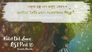 [KaraokeThaisub]So Long  Goodbye (안녕)   Paul Kim (폴킴) | Hotel Del Luna (호텔 델루나)OST Part 10