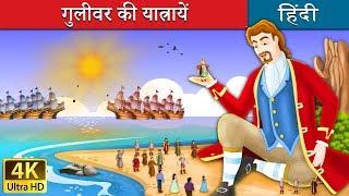 गुलीवर की यात्रायें | Gulliver's Travels in Hindi | Kahani | Hindi Fairy Tales