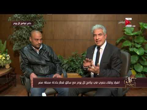 وائل الإبراشي ينفرد بلقاء سائق قطار حادث محطة مصر