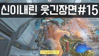 신이내린 즐겜유저 김재원의 즐겜워치 #15 (오버워치 하이라이트 영상모음)