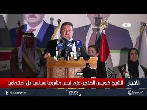 شاهد بالفيديو.. مؤتمر عشائري ضخم في الرمادي لدعم مرشحي تحالف عزم
