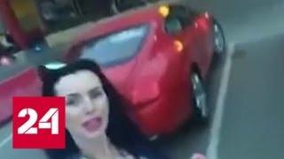 Психологи: у краснодарской скандалистки на Bentley налицо психиатрические отклонения - Россия 24