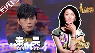 《金星时间》第64期:秦昊 娱乐圈谣言粉碎机 与伊能静从一见钟情到相爱相守  The Jinxing's Talk 1080p官方无水印 | 金星秀