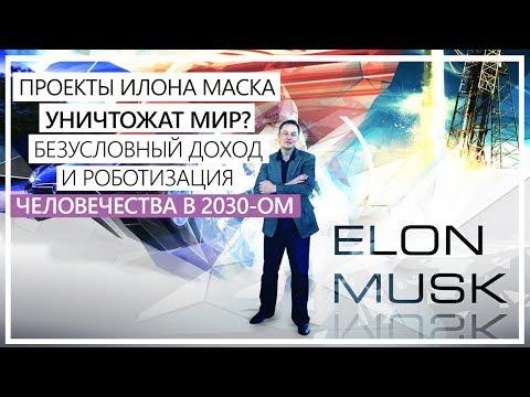 , title : 'Проект Илона Маска уничтожит мир?/ Безусловный доход и роботизация в 2030-ом / Труд в Tesla и SpaceX'