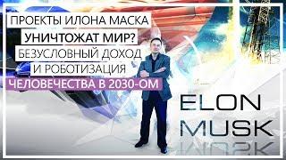 Проект Илона Маска уничтожит мир?/ Безусловный доход и роботизация в 2030-ом / Труд в Tesla и SpaceX