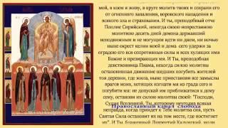 Молитвы задержания и для защиты от нечистой силыполная версия   копия