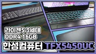 한성컴퓨터 TFX5450UC (SSD 500GB)_동영상_이미지
