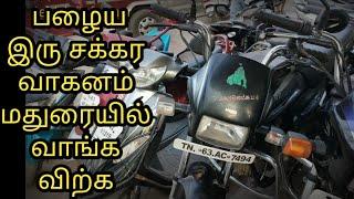 Used bike in Tamil second hand bike buying in madurai