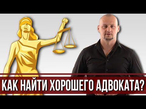 Консультация Юриста - Как найти хорошего адвоката?
