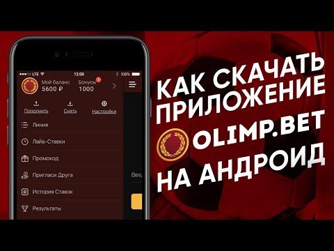 Приложение Олимп Бет на Андроид – обзор мобильного приложения Olimp bet