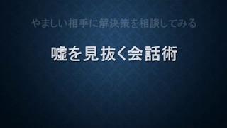 嘘を見抜く会話術 【明るい心理学】 - YouTube