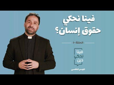 فينا نحكي دين - الحلقة العاشرة: فينا نحكي حقوق إنسان؟
