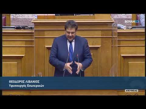 Θ.Λιβάνιος (Υφυπουργός Εσωτερικών) (Προϋπολογισμός 2021) (13/12/2020)