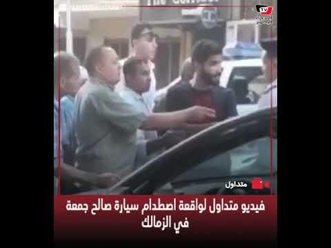 فيديو متداول لواقعة اصطدام سيارة صالح جمعة في حي الزمالك