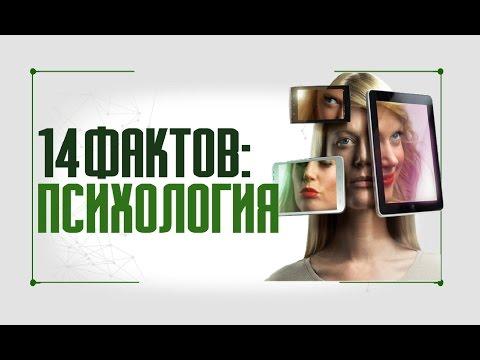 , title : '14 фактов о психологии и интересных особенностях человеческого поведения'