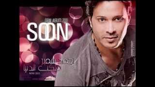 تحميل اغاني مجانا أحمد سمير طعم الغرام - Ahmed Samir Taam Elghram