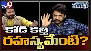 Mukha Mukhi with Hero Sivaji || Operation Garuda Secrets - TV9