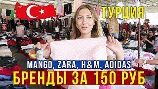 Рынок в Турции - Чаршамба Базар, Дешевые фрукты и Бренды за Копейки