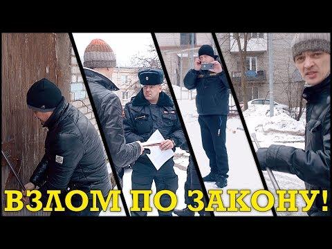 Законный взлом на Пискаревском проспекте 147 литера А (Эпизод #4)