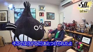 永井豪氏×なまず吾郎「ビッグコミック創刊50周年インタビュー」