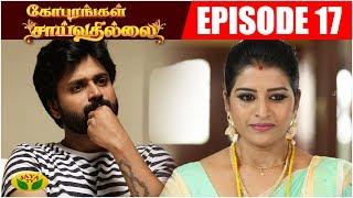 திருமணமாகியும் ஒன்று சேராமல் தவிக்கும் மனோ-மீரா! | Gopurangal Saivathillai | Episode - 17